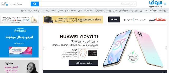 معلوميات العرب كوبون خصم سوق كوم السعودية ومصر والامارات كوبونات Shopping