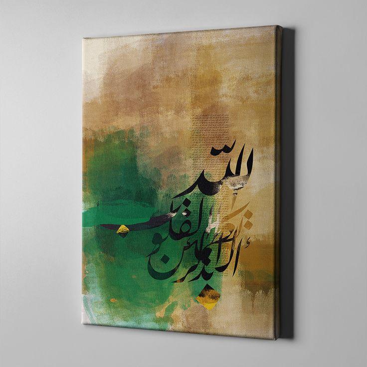 Bari Gallery ألا بذكر الله 2 لوحة كانفس لوحة فنية جدارية للمنزل Calligraphy Art Print Art Art Prints