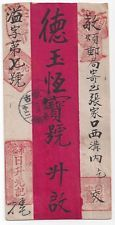 China Red Band Cover - 4c Orange Brown Chinese Imperial Post Stamp Nice Cancels