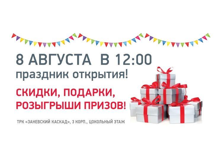 8 августа состоится открытие нового супермаркет товаров для дома #Домовой в ТРК «Заневский Каскад»!  В этот день Вас ждут #подарки, розыгрыши призов, шоу-программа и #скидки на весь ассортимент товаров, представленный в магазине!  Подробнее: http://hullabaloo.ru/action/53/7904/