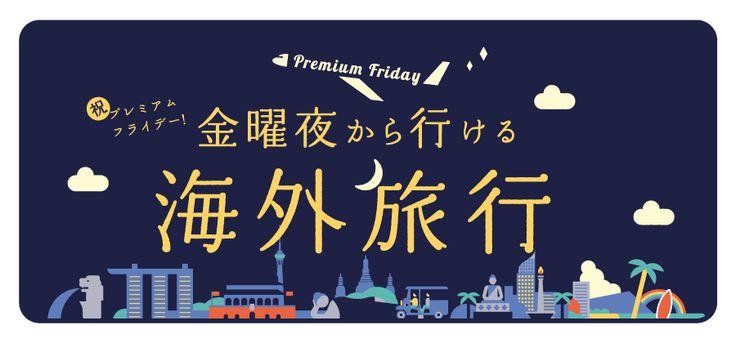 祝・プレミアムフライデー!金曜夜から行ける海外旅行