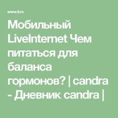 Мобильный LiveInternet Чем питаться для баланса гормонов? | candra - Дневник candra |