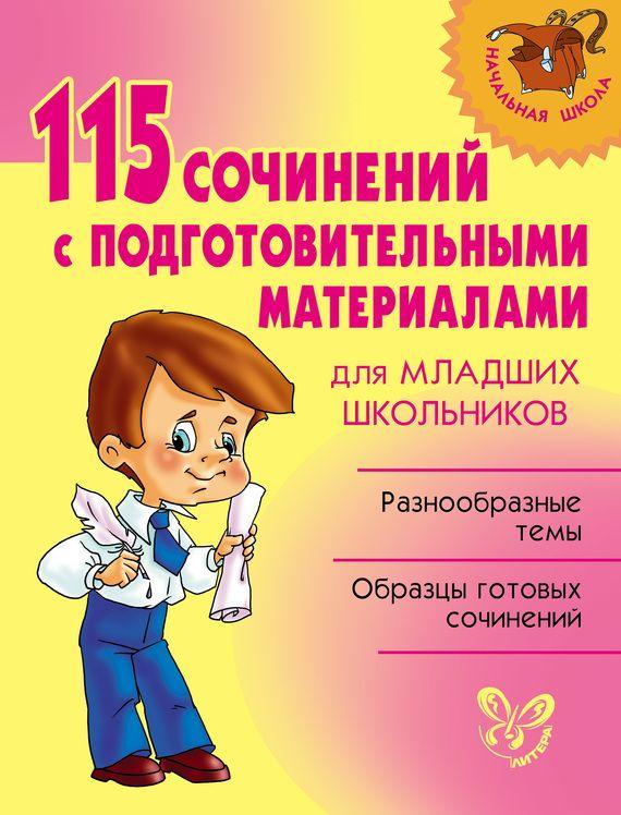 Sochinenie Na Temu Priklyuchenie V Education Homeschool Literacy