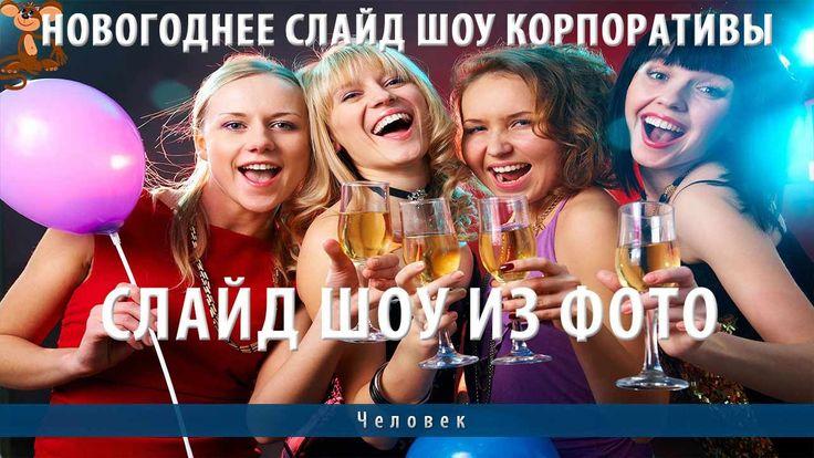 Новогодняя корпоративная вечеринка. Слайд шоу из фото