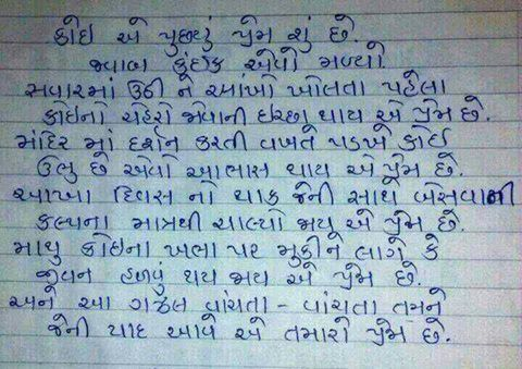 What Is Love Gujarati Quotes Gujarati Quotes What Is Love Love