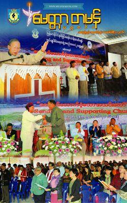 ေမတၱာတမန္မဂၢဇင္း ေဖေဖၚ၀ါရီလ၊ ၂၀၁၆ ခုႏွစ္။ - Myanmar Christian Online Library