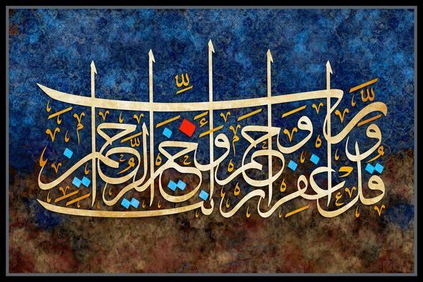 و ق ل ر ب اغ ف ر و ار ح م و أ نت خ ي ر الر اح م ين Islamic Art Calligraphy Islamic Art Canvas Islamic Caligraphy Art