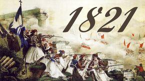 Ενότητα 12: 25η Μαρτίου, Το χρονικό του 1821