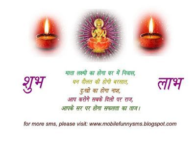 MOBILE FUNNY SMS: HAPPY DHANTERAS WALLPAPER  DHANTERAS HAPPY DHANTERAS