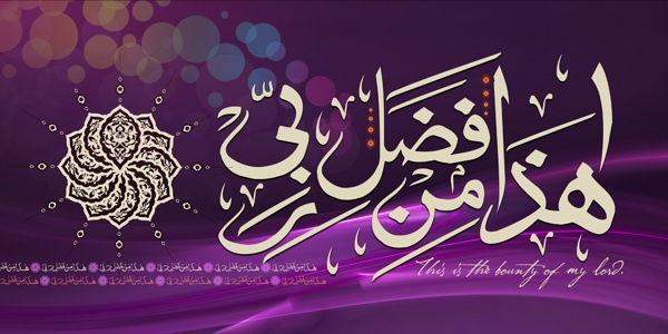 Dua For Bounty - DB1 by Mohammed Ismail, via Behance www.facebook.com/customislamicart