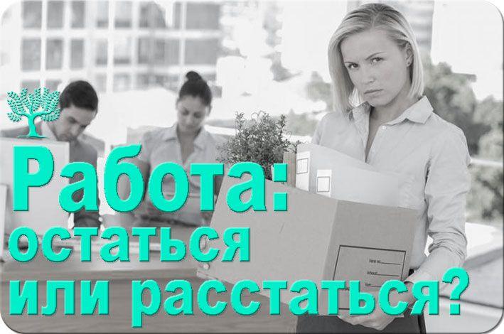 Работа: остаться или расстаться? http://psychologies.today/rabota-ostatsya-ili-rasstatsya/ #психология #psychology #работа #увольнение #бизнес #саморазвитие #личностный_рост