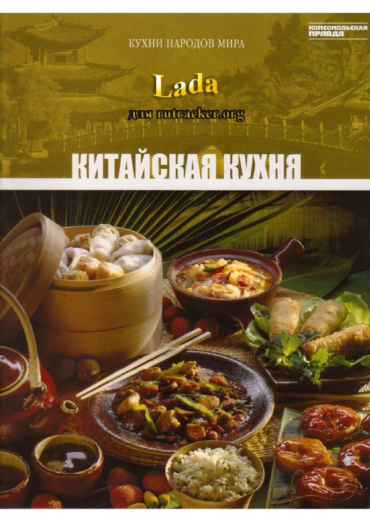 Китайская кухня by LavenderSky - issuu