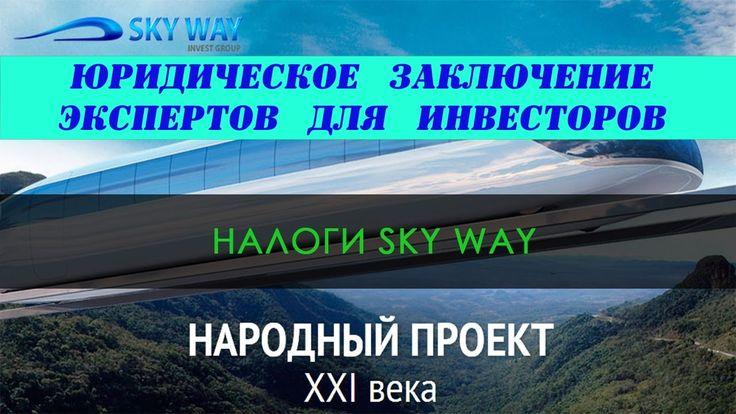 Юридическое Заключения для Инвесторов  Skyway