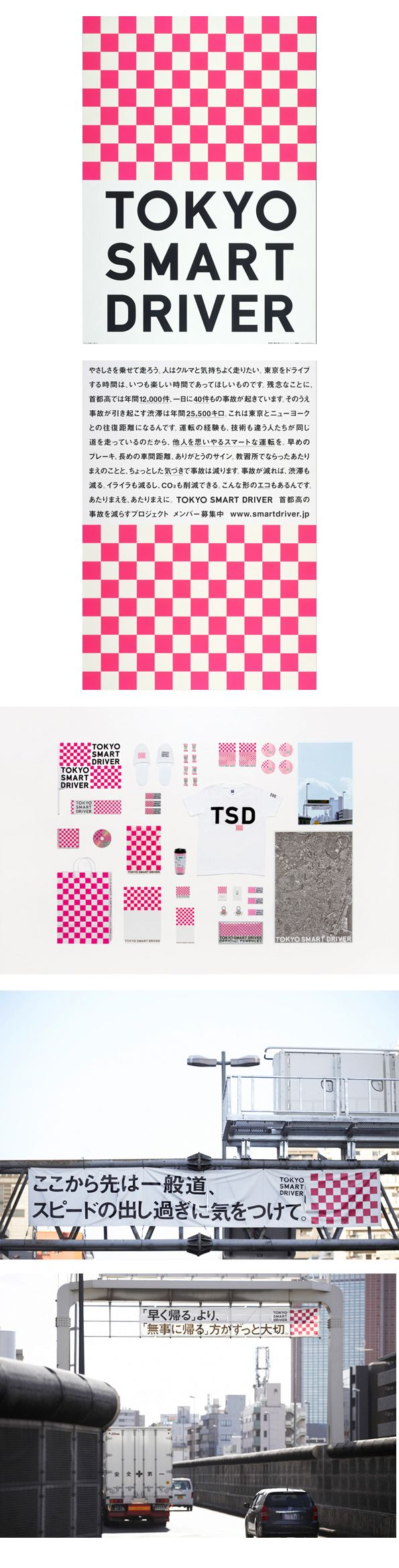 good design company | 東京スマートドライバー
