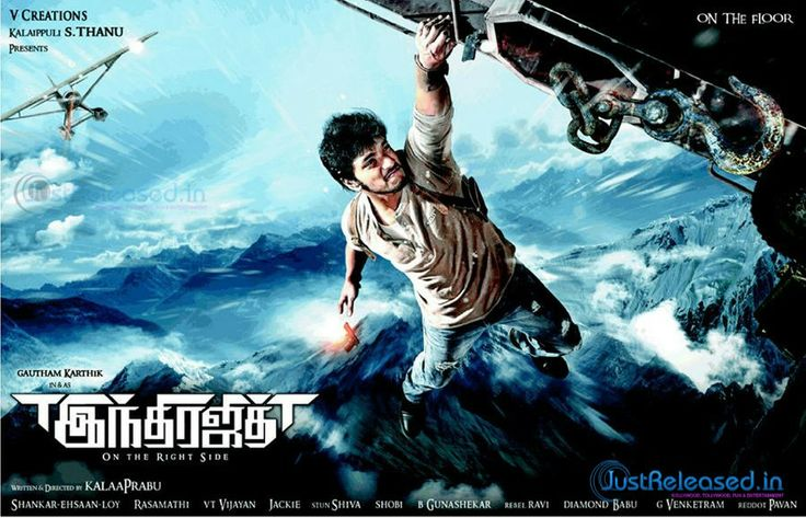 Indrajith is an upcoming tamil movie directed by KalaaPrabhu and produced by his father Kalaipuli S Thanu under the banner V Creations. Gautham Karthik, Sonarika, Ashritha Shetty plays the lead role in the film. Music of the film is composed by Shankar Ehssan Loy. Read More @ http://www.justreleased.in/first-look/indrajith-movie-first-look/