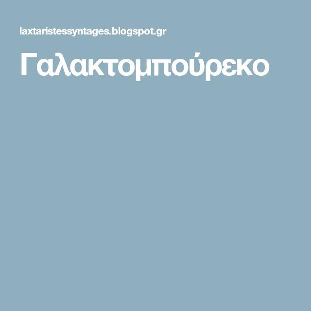Γαλακτομπούρεκο