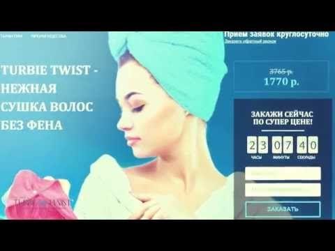 Turbie Twist НЕЖНАЯ СУШКА ВОЛОС БЕЗ ФЕНА