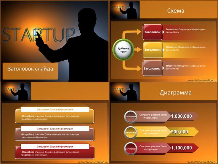 "Шаблон презентации ""Стартап"" с сайта presentation-creation.ru"
