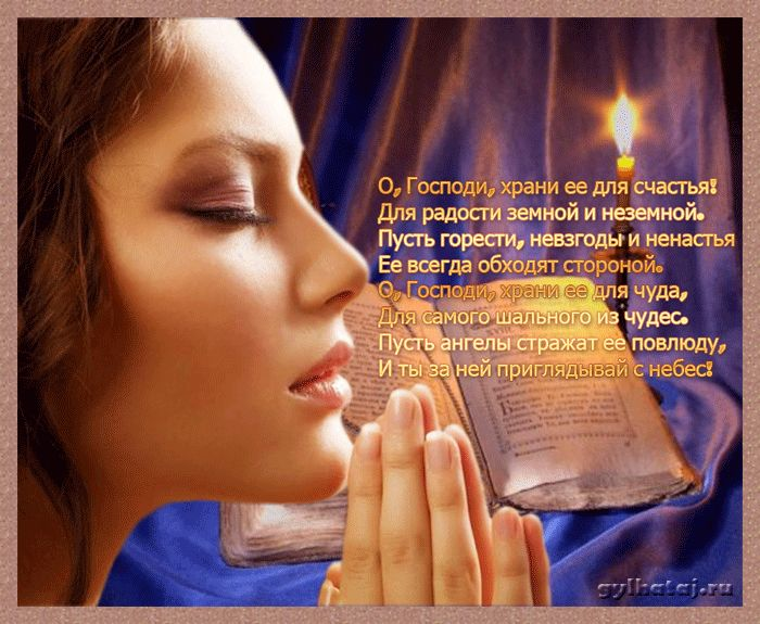 Молитва за друзей на открытках