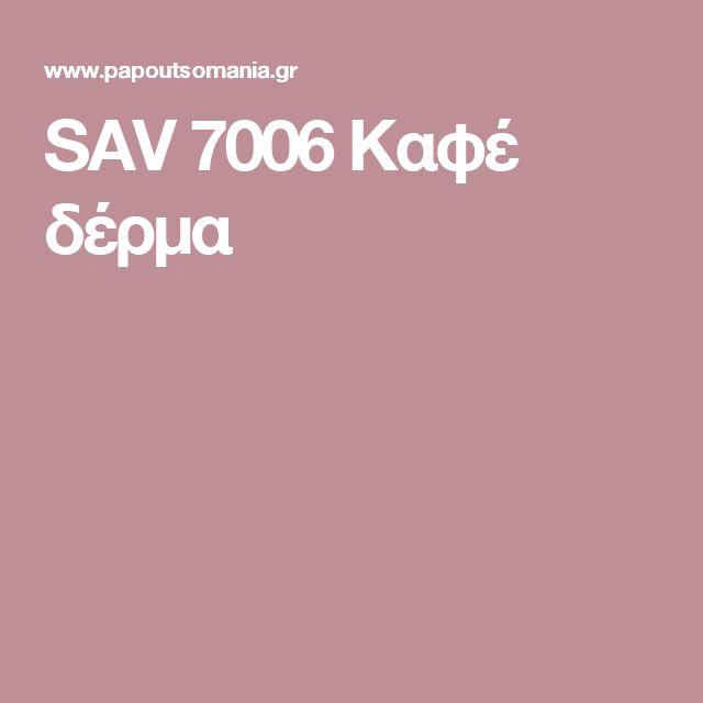 SAV 7006 Καφέ δέρμα