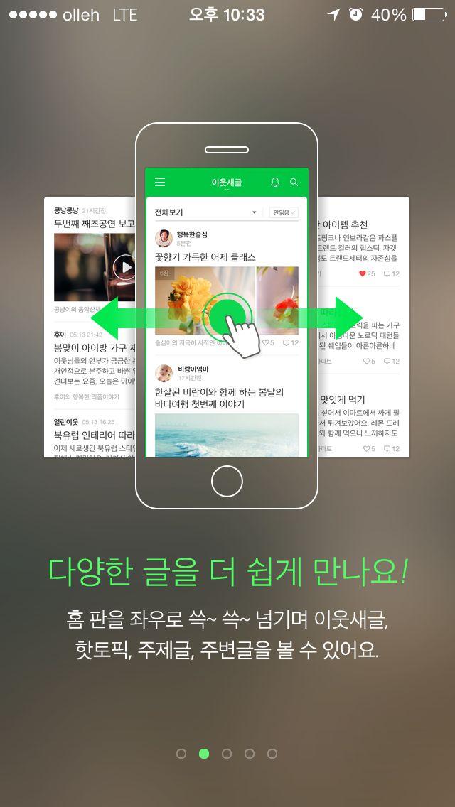 naver blog mobile app tutorial