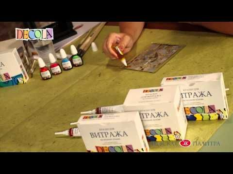 Мастер-класс по витражным краскам - YouTube