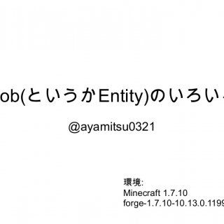 Mob(というかEntity)のいろいろ @ayamitsu0321 環境: Minecraft 7.10 forge-7.10-10.10.1199   • EntityとItemStackの相互変換(3-5) • DataWatcherを用いた同期(6-10) • entityIdを用いた同. http://slidehot.com/resources/modding-in-kyoto.44756/