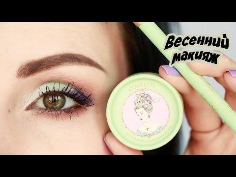 ВЕСЕННИЙ МАКИЯЖ ❤ | Spring makeup | Lipka1000 - YouTube