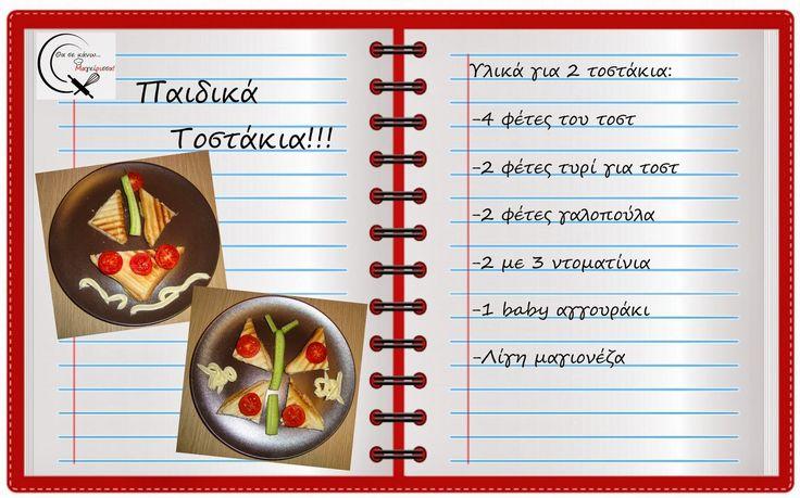 Θα σε κάνω Μαγείρισσα!: Παιδικά Τοστάκια!