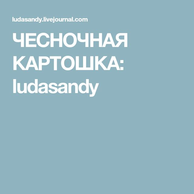 ЧЕСНОЧНАЯ КАРТОШКА: ludasandy