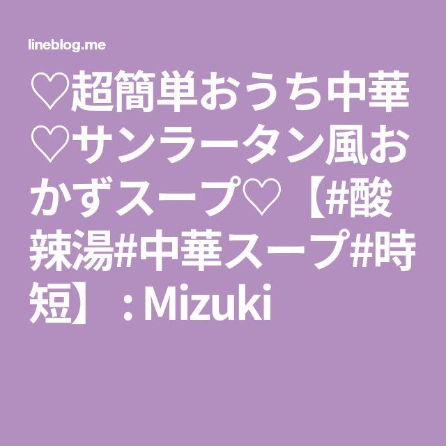 ♡超簡単おうち中華♡サンラータン風おかずスープ♡【#酸辣湯#中華スープ#時短】 : Mizuki