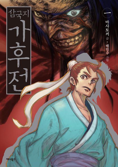 삼국지 가후전 1. 마사토끼. 배민수 (2013. 애니북스)