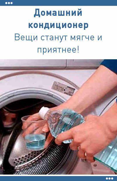 Добавьте при стирке этот домашний кондиционер. Ваши вещи станут мягче и приятнее!