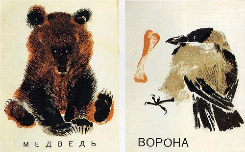 Yevgeny Charushin - Bear and Bird
