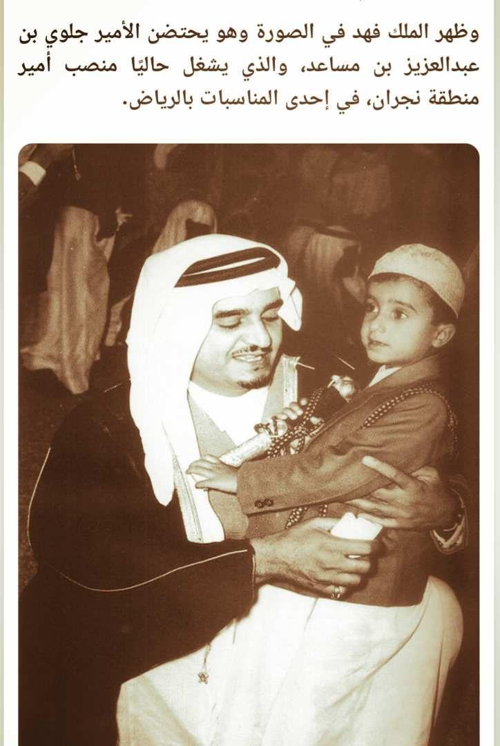 Pin By Abdulaziz Alomair On Kings Portrait History Photo
