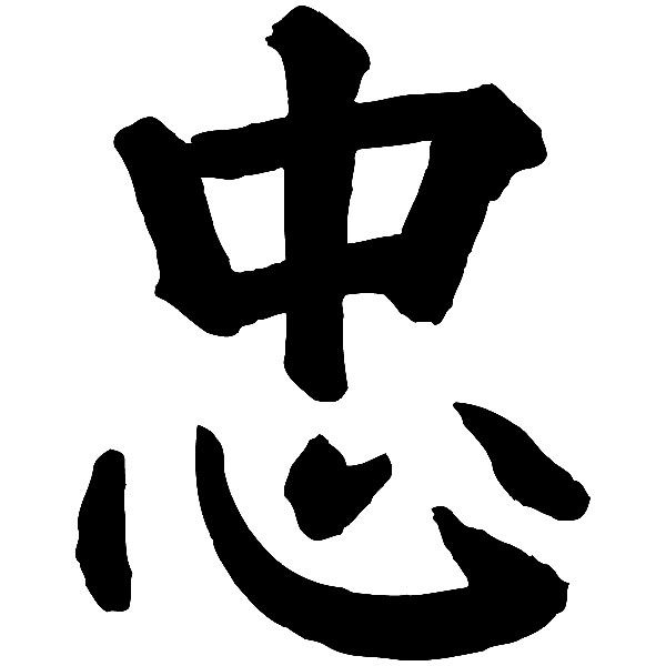 Pegatinas: Lealtad Loyalty (U) #vinilo #adhesivo #decoracion #pegatina #chino #japonés #tatuaje #TeleAdhesivo