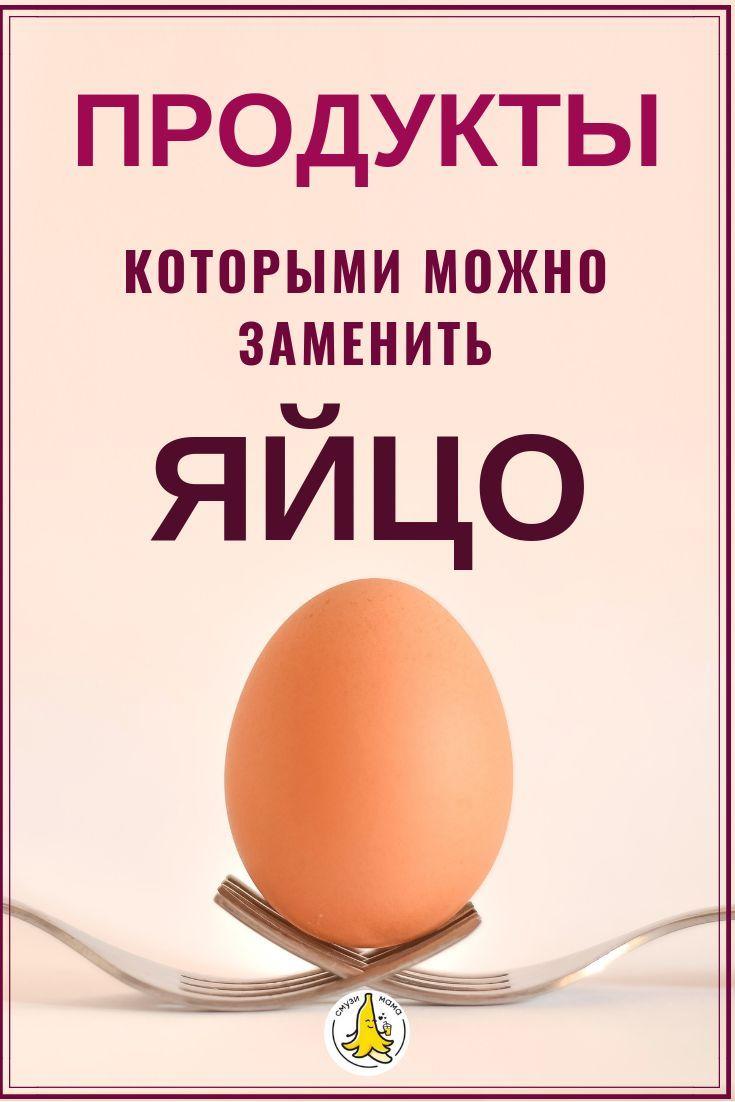 Чем Можно Заменить Яйца В Яичной Диете. Диета магги: можно ли заменить яйца творогом?