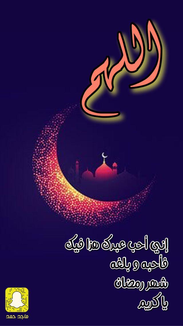 بلغه رمضان Movie Posters Poster Movies
