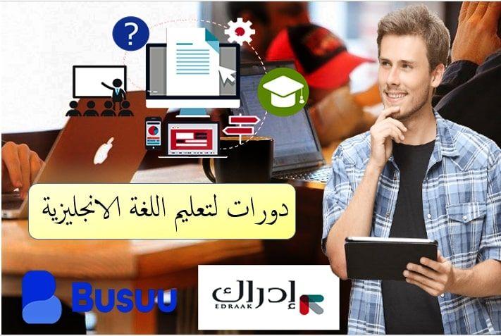 دورات لتعليم اللغة الانجليزية عبر الانترنت Learn English Online Learning Learning