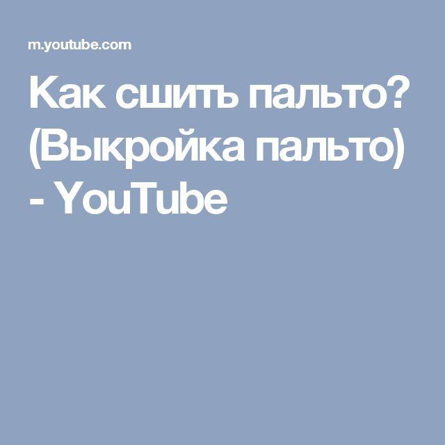 Как сшить пальто? (Выкройка пальто) - YouTube