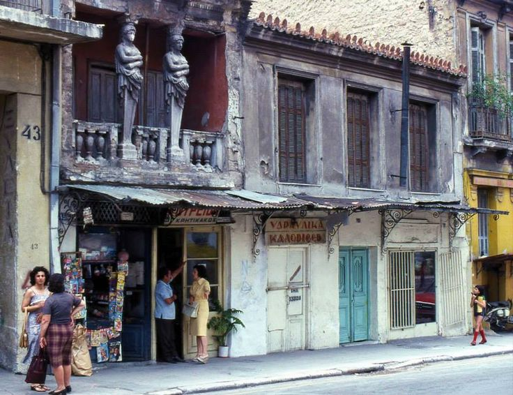 Athens, 70s