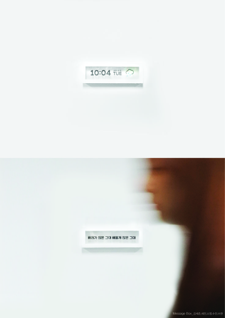 message box, product, clock, hongik univ _세준, 세진, 소영, 수진, 수현 _2015