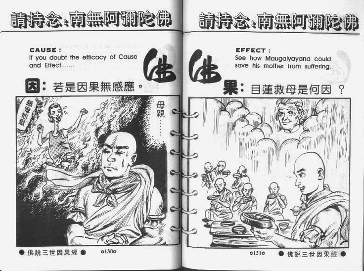131-+Illustration+Cause+and+Effects+Sutra.jpg (781×582)