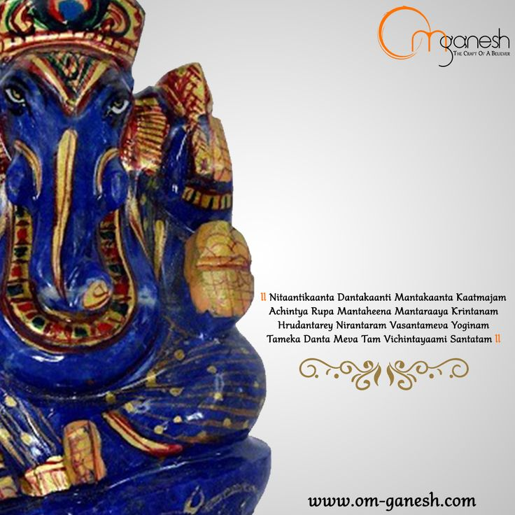 We constantly reflect upon our almighty single-tusked God, whose luster is beautiful. His form is immortal & unknowable, He dwells forever in the hearts of the Yogis. www.om-ganesh.com