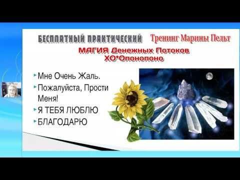 МАГИЯ Денежных Потоков ХООпонопоно 15.03.14 - YouTube