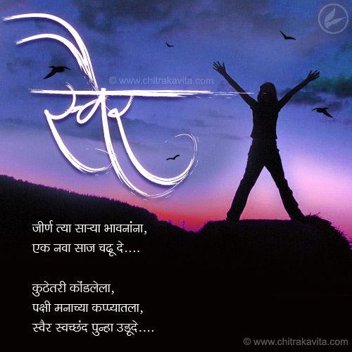 Marathi Kavita - स्वैर