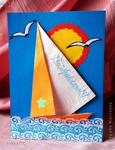 Вчера делала с детьми открытки папам. Вот такой быстрый вариант, кораблик-парусник складывается очень легко. Оформление по желанию. Можно с солнцем, облаками, чайками. Волны тоже могут быть любые. Дети делали обычные волны. фото 1
