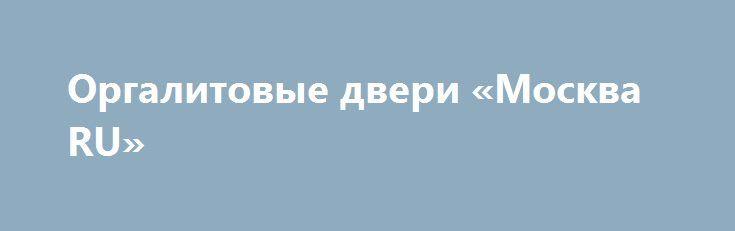 Оргалитовые двери «Москва RU» http://www.pogruzimvse.ru/doska/?adv_id=287934  Предлагаем к заказу дверные блоки из МДФ, ДВП (оргалитовые), регламентированные в ГОСТ. Строительные двери ООО Двери 33: входные (наружные), тамбурные, межкомнатные (внутренние) двери, деревянные технические и временные дверные блоки ГОСТ 6629-88, ГОСТ 24698-81, ГОСТ 14624-84. Мы предлагаем выгодные цены дверных блоков для строительства, при этом для крупно оптовых и постоянных заказчиков возможны индивидуальные…