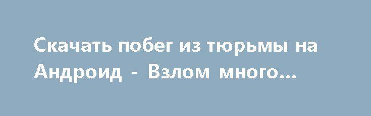 Скачать побег из тюрьмы на Андроид - Взлом много денег http://droider-best.ru/logic_game/508-skachat-pobeg-iz-tyurmy-na-android-vzlom-mnogo-deneg.html