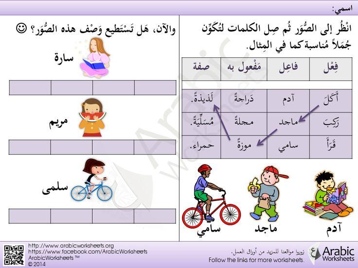 arabic verbal sentences worksheet arabic grammar worksheets learning arabic learn arabic. Black Bedroom Furniture Sets. Home Design Ideas
